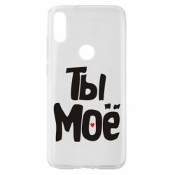 Чохол для Xiaomi Mi Play Ти моє (парна)