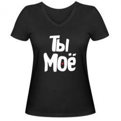 Женская футболка с V-образным вырезом Ты моё (парная)