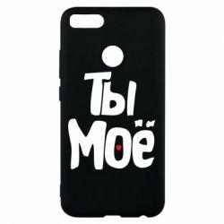 Чохол для Xiaomi Mi A1 Ти моє (парна)