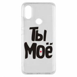 Чохол для Xiaomi Mi A2 Ти моє (парна)