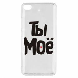 Чохол для Xiaomi Mi 5s Ти моє (парна)