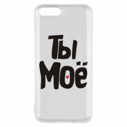 Чохол для Xiaomi Mi6 Ти моє (парна)