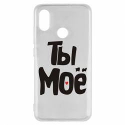 Чохол для Xiaomi Mi8 Ти моє (парна)