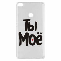 Чохол для Xiaomi Mi Max 2 Ти моє (парна)