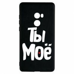 Чохол для Xiaomi Mi Mix 2 Ти моє (парна)