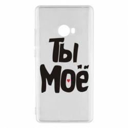 Чохол для Xiaomi Mi Note 2 Ти моє (парна)