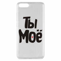Чохол для Xiaomi Mi Note 3 Ти моє (парна)