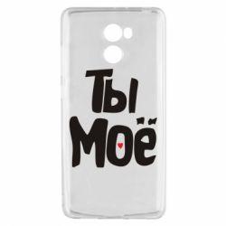 Чохол для Xiaomi Redmi 4 Ти моє (парна)