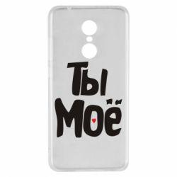 Чохол для Xiaomi Redmi 5 Ти моє (парна)