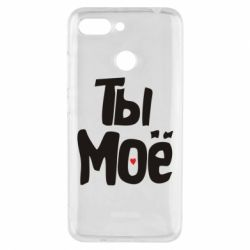 Чохол для Xiaomi Redmi 6 Ти моє (парна)