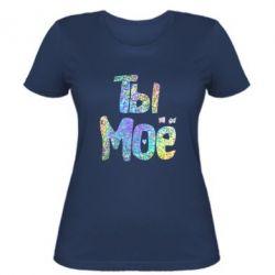 Женская футболка Ты моё