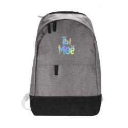 Городской рюкзак Ты моё