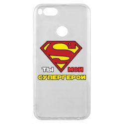 Чехол для Xiaomi Mi A1 Ты мой супергерой