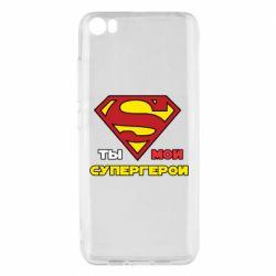 Чехол для Xiaomi Mi5/Mi5 Pro Ты мой супергерой