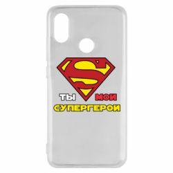 Чехол для Xiaomi Mi8 Ты мой супергерой