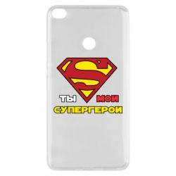 Чехол для Xiaomi Mi Max 2 Ты мой супергерой