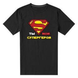 Мужская стрейчевая футболка Ты мой супергерой