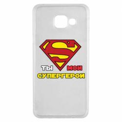 Чехол для Samsung A3 2016 Ты мой супергерой