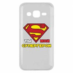 Чехол для Samsung J2 2015 Ты мой супергерой