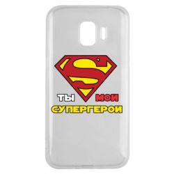 Чехол для Samsung J2 2018 Ты мой супергерой