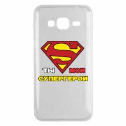 Чехол для Samsung J3 2016 Ты мой супергерой