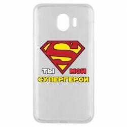 Чехол для Samsung J4 Ты мой супергерой