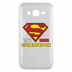 Чехол для Samsung J5 2015 Ты мой супергерой