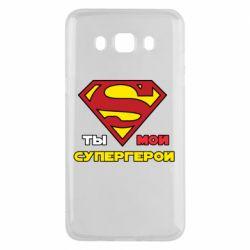 Чехол для Samsung J5 2016 Ты мой супергерой