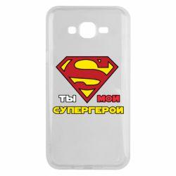 Чехол для Samsung J7 2015 Ты мой супергерой