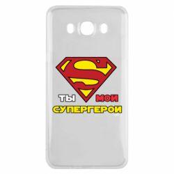 Чехол для Samsung J7 2016 Ты мой супергерой