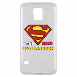 Чехол для Samsung S5 Ты мой супергерой