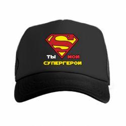 Кепка-тракер Ты мой супергерой