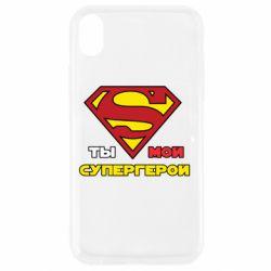 Чехол для iPhone XR Ты мой супергерой