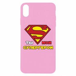 Чехол для iPhone Xs Max Ты мой супергерой