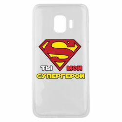 Чехол для Samsung J2 Core Ты мой супергерой