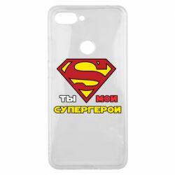 Чехол для Xiaomi Mi8 Lite Ты мой супергерой