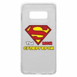 Чехол для Samsung S10e Ты мой супергерой
