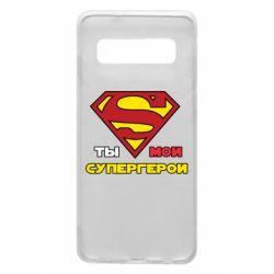 Чехол для Samsung S10 Ты мой супергерой