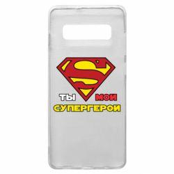 Чехол для Samsung S10+ Ты мой супергерой