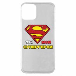 Чехол для iPhone 11 Ты мой супергерой