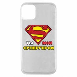 Чехол для iPhone 11 Pro Ты мой супергерой