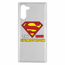 Чехол для Samsung Note 10 Ты мой супергерой