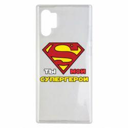 Чехол для Samsung Note 10 Plus Ты мой супергерой