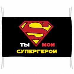 Флаг Ты мой супергерой