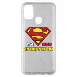 Чехол для Samsung M30s Ты мой супергерой