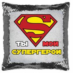 Подушка-хамелеон Ты мой супергерой