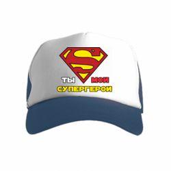 Детская кепка-тракер Ты мой супергерой