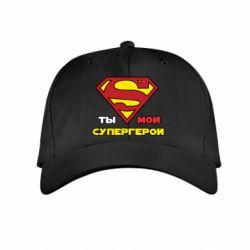 Детская кепка Ты мой супергерой