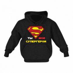 Детская толстовка Ты мой супергерой