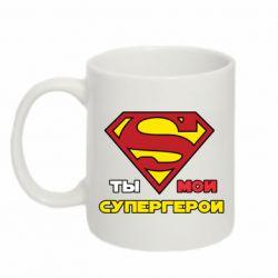 Кружка 320ml Ты мой супергерой